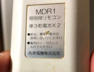 MDR1の照明用リモコン